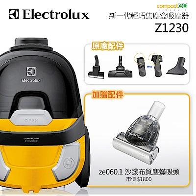 伊萊克斯 CompactGO新一代輕巧集塵盒吸塵器 Z1230