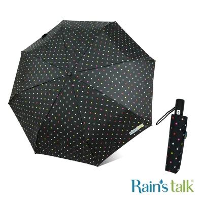 Rains talk 星星抗UV三折省力型自動開收傘