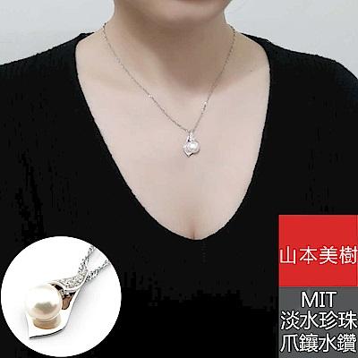 山本美樹 MIT擁護珍心 奧地利鑽淡水珍珠項鏈