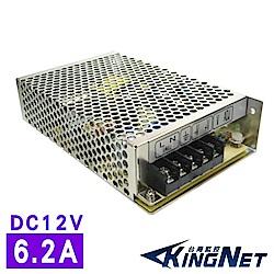 KINGNET 專業款 交換式電供器 6.2A 75W DC12V LED燈指示