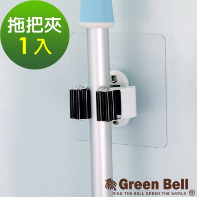 GREEN-BELL綠貝透明無痕工具夾拖把架-一入