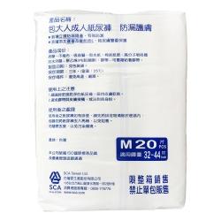 包大人成人紙尿褲 防漏護膚M20片X6包X10箱