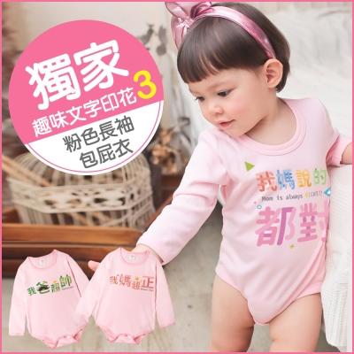 baby童衣 獨家趣味文字印花純棉長袖包屁衣-粉色 66318