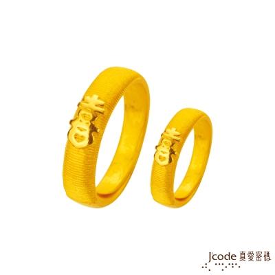 J'code真愛密碼 雙喜臨門黃金成對戒指