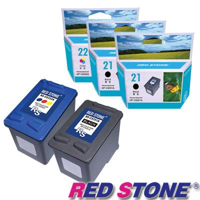 RED STONE for HP NO.21XL+NO.22環保墨水匣(二黑一彩)