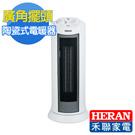 HERAN禾聯 節能溫控陶瓷式電暖爐 HPH-14M07L