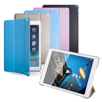 APPLE iPad Air 冰晶蜜絲紋 超薄三折保護套