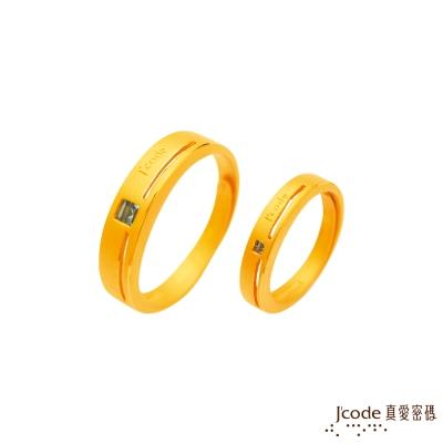 J'code真愛密碼 簡單愛黃金成對戒指