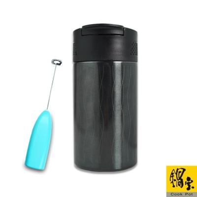 鍋寶#304不鏽鋼咖啡萃取杯(幻影黑)贈電動奶泡器 EO-SVC0465BLCR0205B