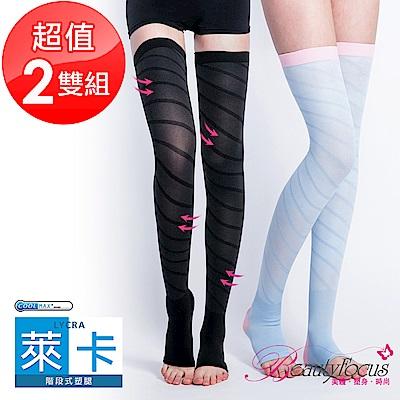 180-220D萊卡螺旋睡眠塑大腿襪(2雙組)BeautyFocus