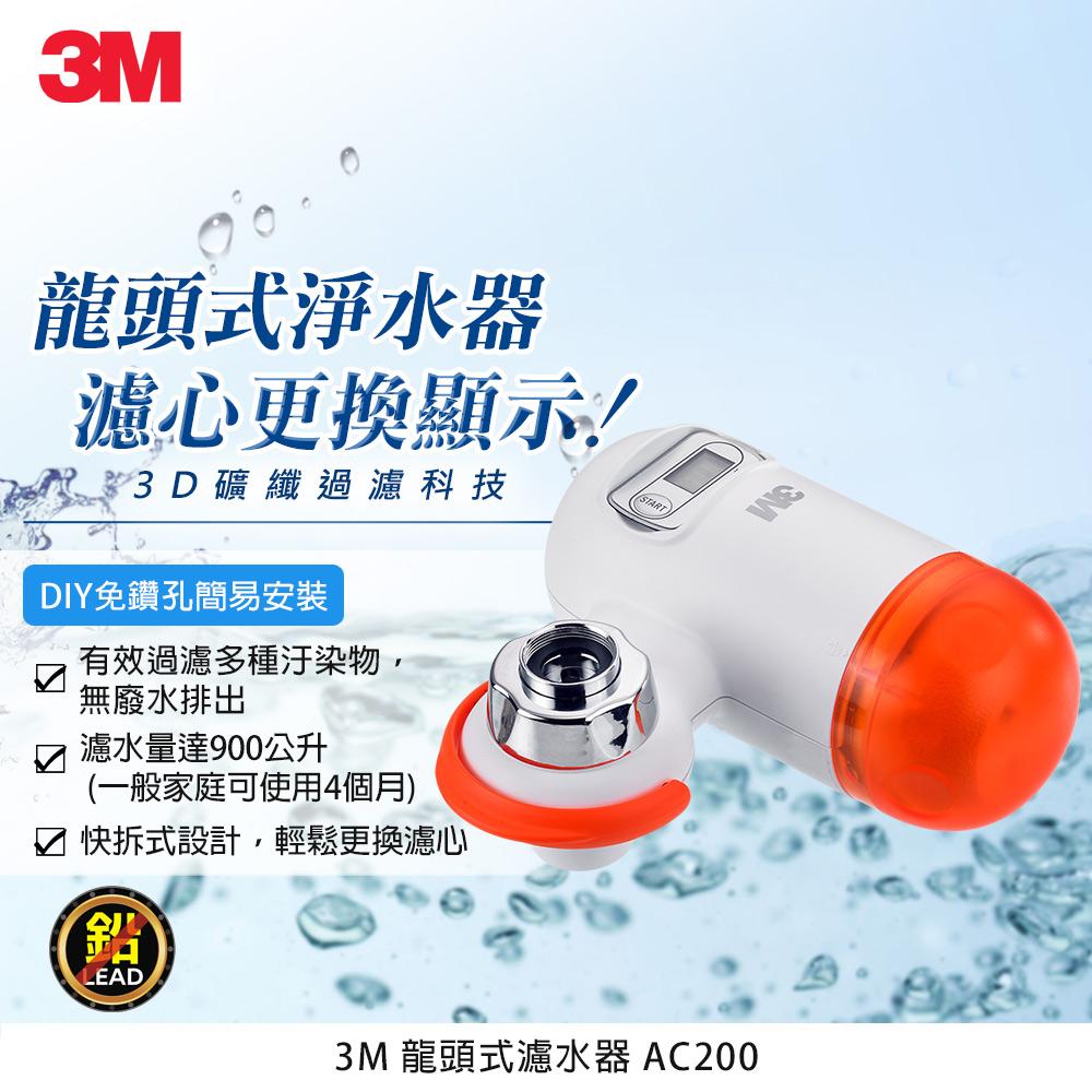 3M 3D礦纖過濾科技龍頭式淨水器(AC200)