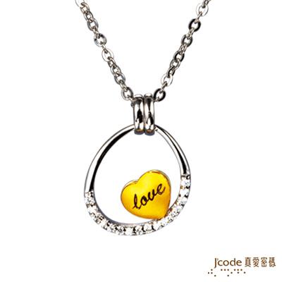 J'code真愛密碼-心動情緣 純金+925純銀墜飾(女)