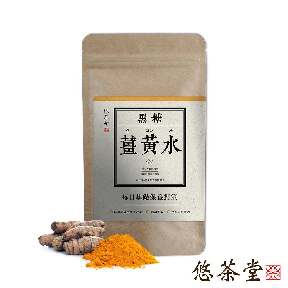 (快速到貨)悠茶堂 黑糖薑黃水 30日份/150g