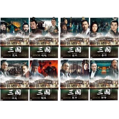 三國 電影版 DVD