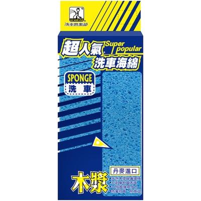 [快]洗車俱樂部-超人氣木漿海綿J1001