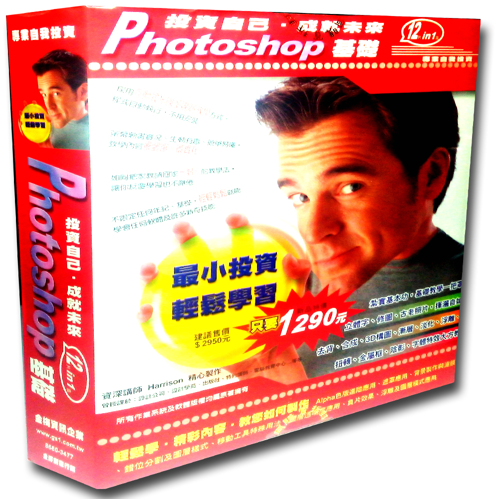 Photoshop基礎 互動教學
