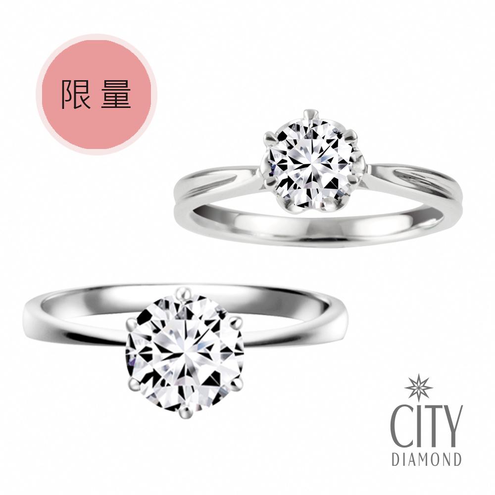 City Diamond引雅  一克拉經典求婚鑽石戒指99000(二選一)