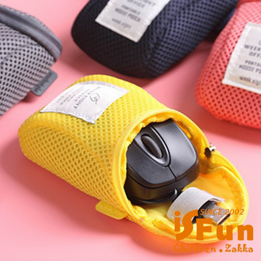 iSFun 3C收納 鋪棉防撞滑鼠收納包 黃