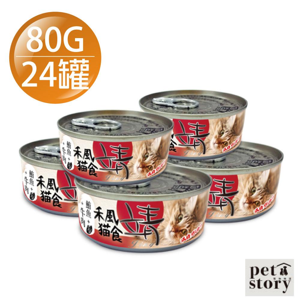 【pet story】寵愛物語 靖特級禾風貓罐頭(鮪魚+米+牛肉)