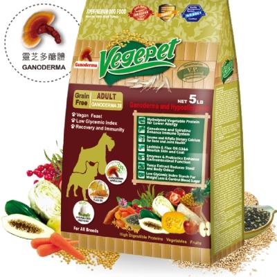 VP專業級無穀蔬食狗食 成犬用2.27kg 靈芝配方
