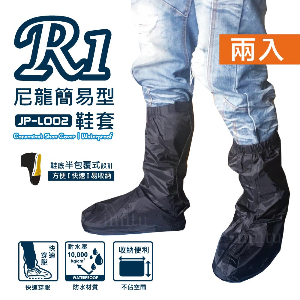 防水快速穿脫-簡便型鞋套R1-兩入組(暗夜黑)
