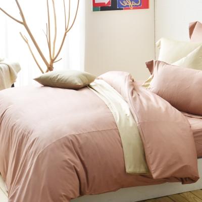 Cozy inn 簡單純色 梅子咖 加大8X7尺 200織精梳棉被套