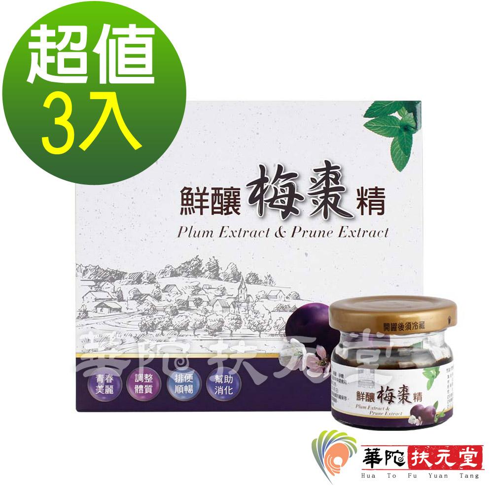 華陀寶華堂 鮮釀梅棗精3盒(6瓶/盒)