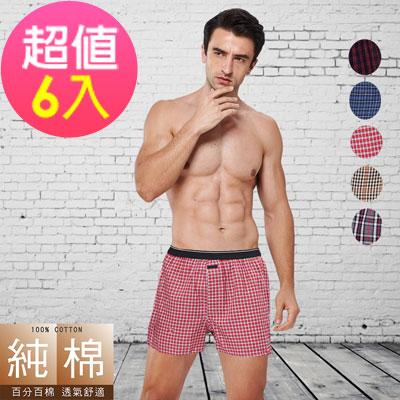 男內褲 (超值6件組) 色織純綿格紋平口褲/四角褲 義大利名牌