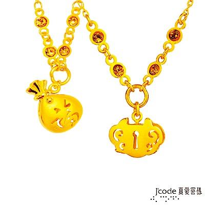 J code真愛密碼金飾 平安鎖黃金項鍊+聚福袋黃金項鍊