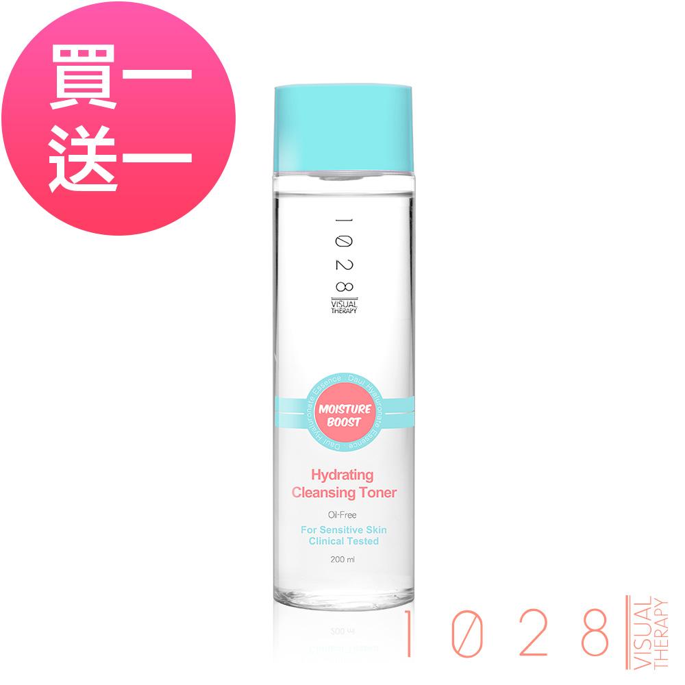 1028 深層潔淨保養卸妝水200ml(買一送一)