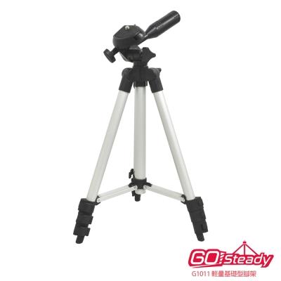 GoSteady G1011 輕量基礎型腳架