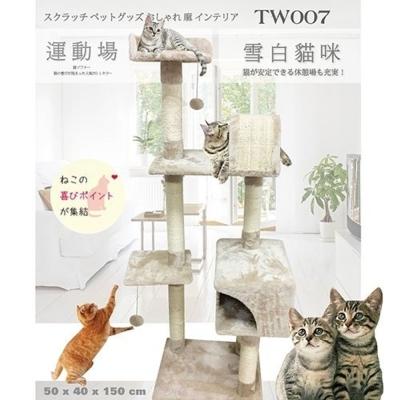 寵喵樂《雪白款貓咪玩樂貓跳台》TW007