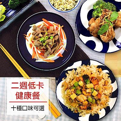【食吧嚴選】2週份低卡健康餐任選組