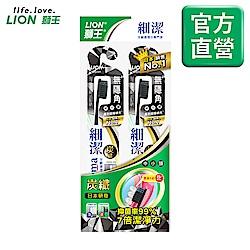 日本獅王LION 細潔無隱角炭纖牙刷 中小頭 2入組
