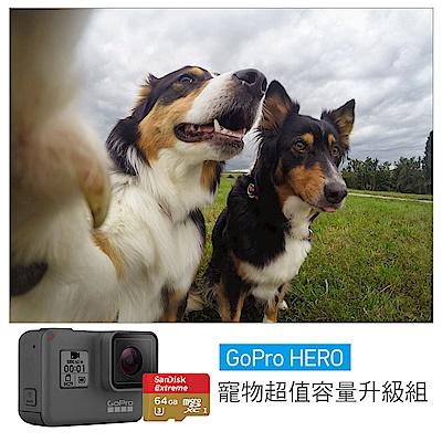 GoPro-HERO 寵物超值容量升級組
