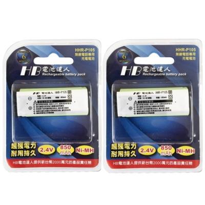 國際牌Panasonic HHR-P105【二顆入】 副廠電池相容於(HHR-P105)