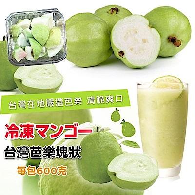 (滿777免運)【天天果園】Q&C冷凍新鮮水果-台灣芭樂塊狀 (600g)