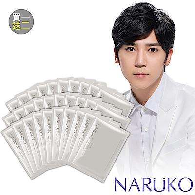 NARUKO牛爾【買1送2】白玉蘭鑽采超緊緻美白彈力面膜EX(共3盒30片)