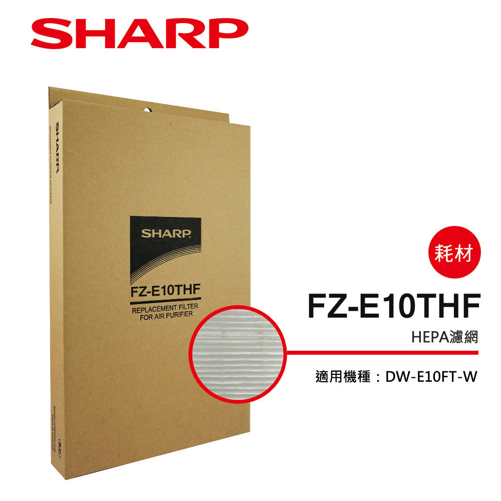 SHARP 夏普 DW-E10FT-W專用HEPA集塵過濾網 FZ-E10THF @ Y!購物