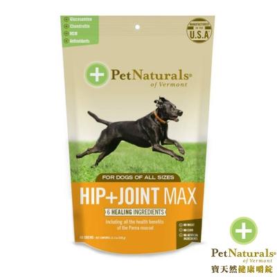 Pet Naturals 寶天然 健康嚼錠 關節好好(加強版)犬嚼錠 60粒