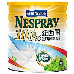 雀巢 100%紐西蘭乳源全脂奶粉(2.3kg)