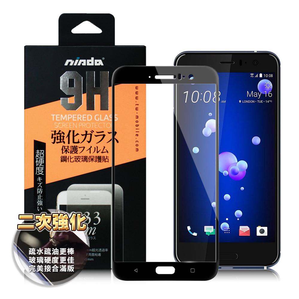 NISDA HTC U11 5.5吋二次強化滿版鋼化玻璃保護貼-黑色