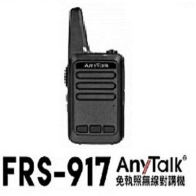 ROWA FRS-917免執照無線對講機(2入 / 1組)  黑色