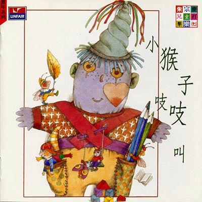 朱宗慶兒童打擊樂(七)小猴子吱吱叫(演奏ㄆ)