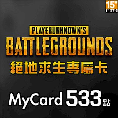 MyCard絕地求生專屬卡533點