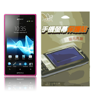 WINDTAC SONY ARCO S LT26W  專用螢幕保護貼
