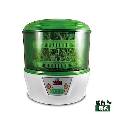 城市農夫多功能養生培植機 FB-606