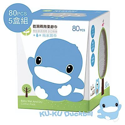 KU-KU酷咕鴨-乾濕兩用柔舒巾80抽5盒超值組
