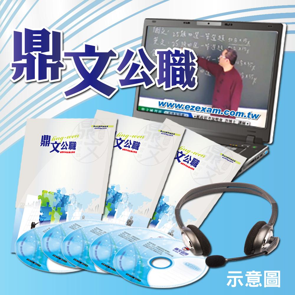 105年鐵路特考佐級(事務管理)題庫班DVD函授課程
