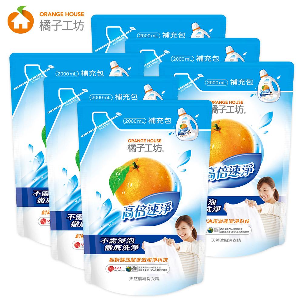 橘子工坊 天然濃縮洗衣精補充包2000ml*6包-高倍速淨/箱